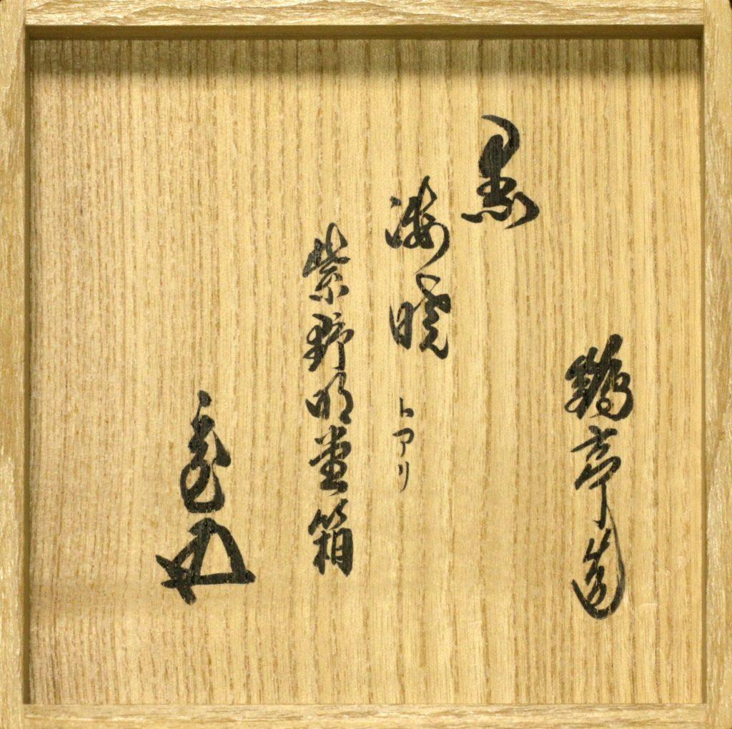 鶴亭作 黒茶碗 箱2